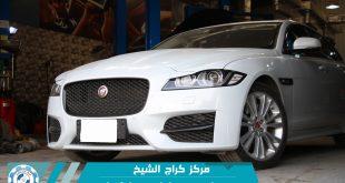 صيانة جاكوار الرياض