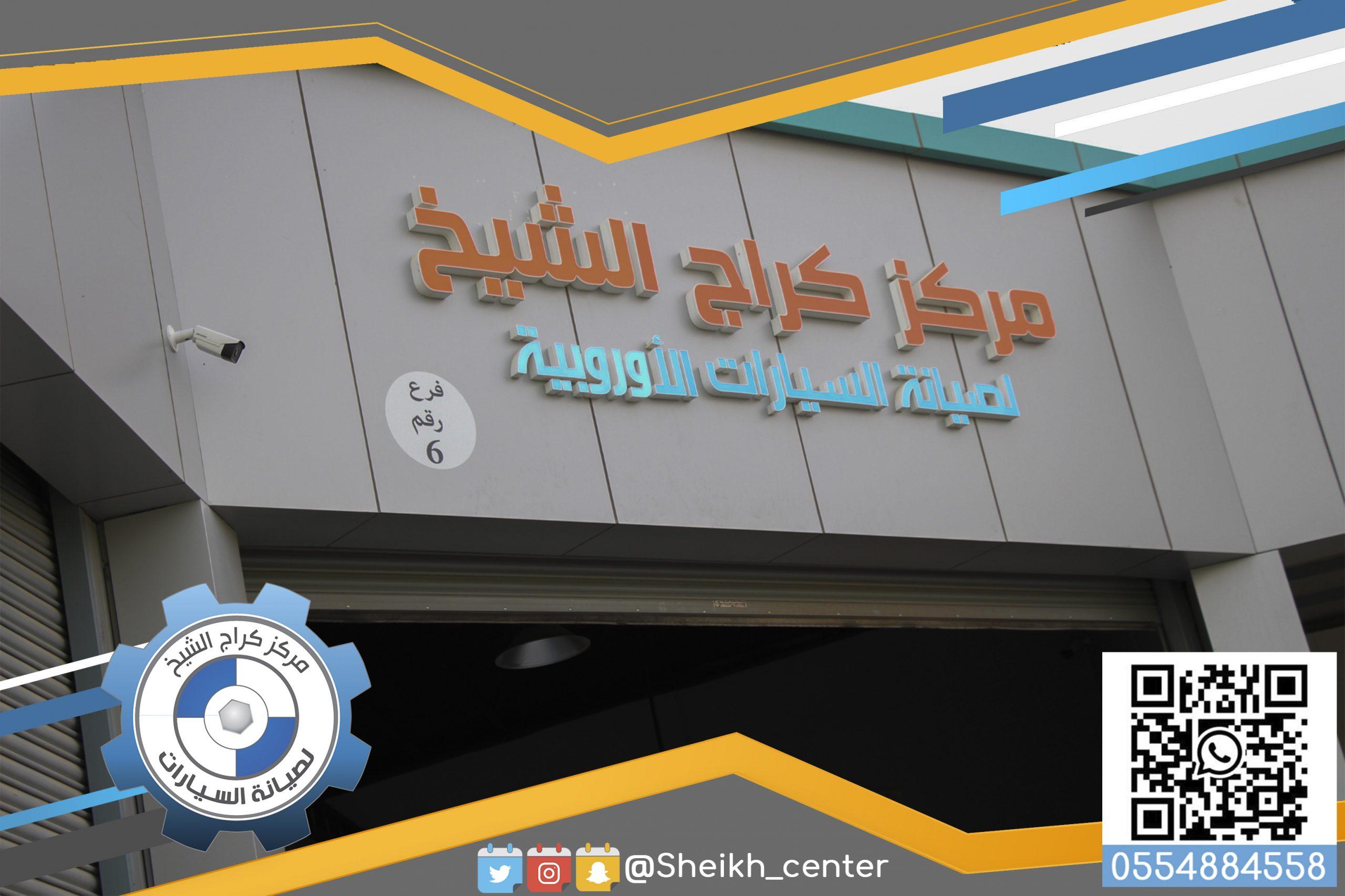مركز الشيخ