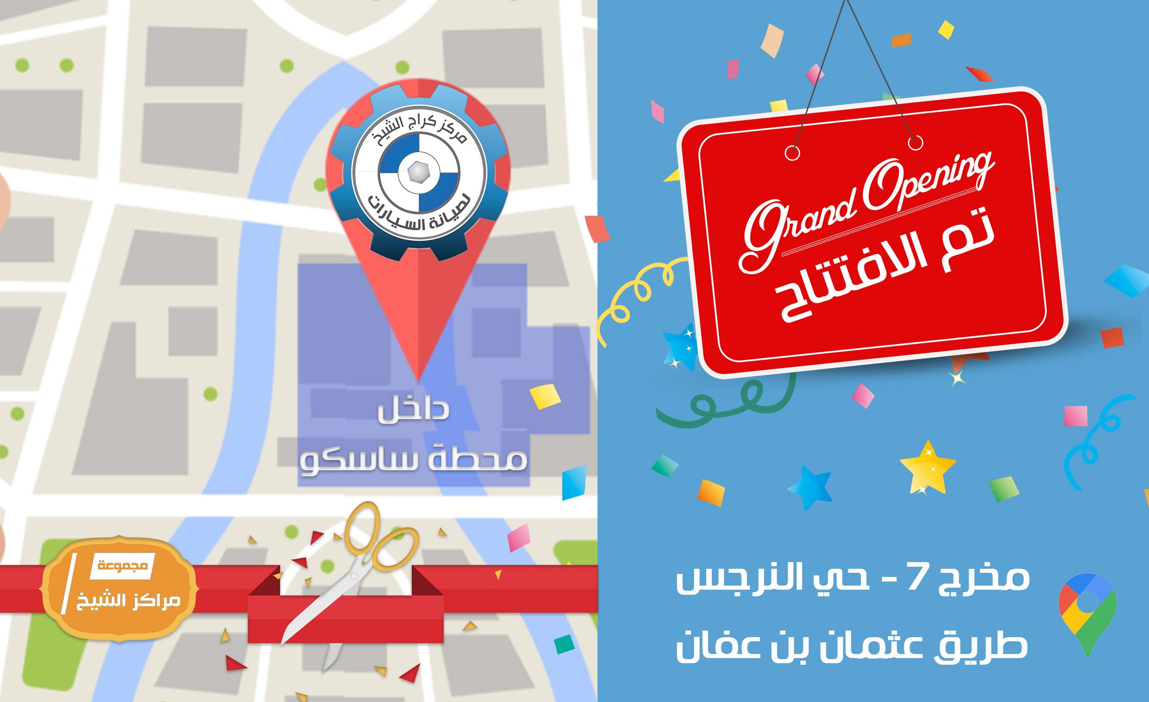 افتتاح مركز الشيخ